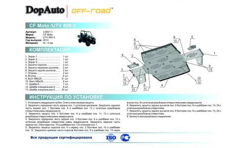Полный комплект защиты для CFMOTO CF800-U8 Tracker (2013-2014)